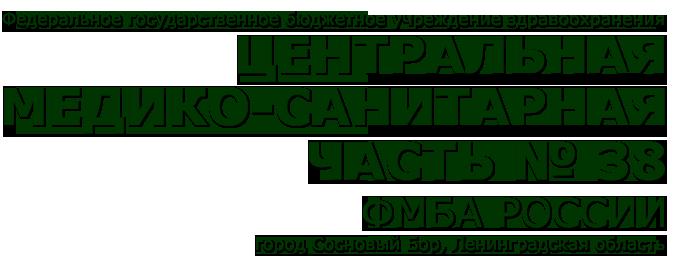ФГБУЗ ЦМСЧ № 38 ФМБА России