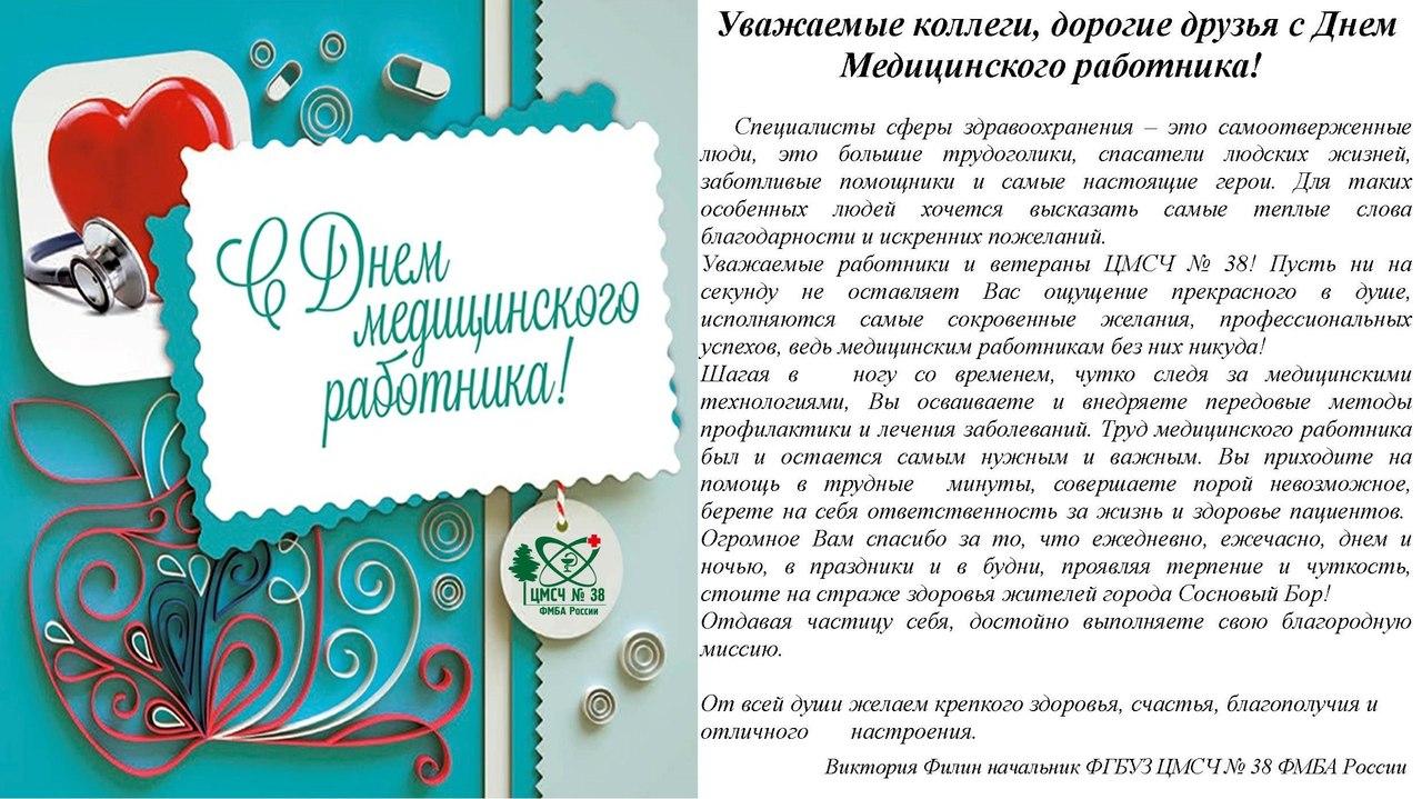 Официальные поздравления у дню медработника